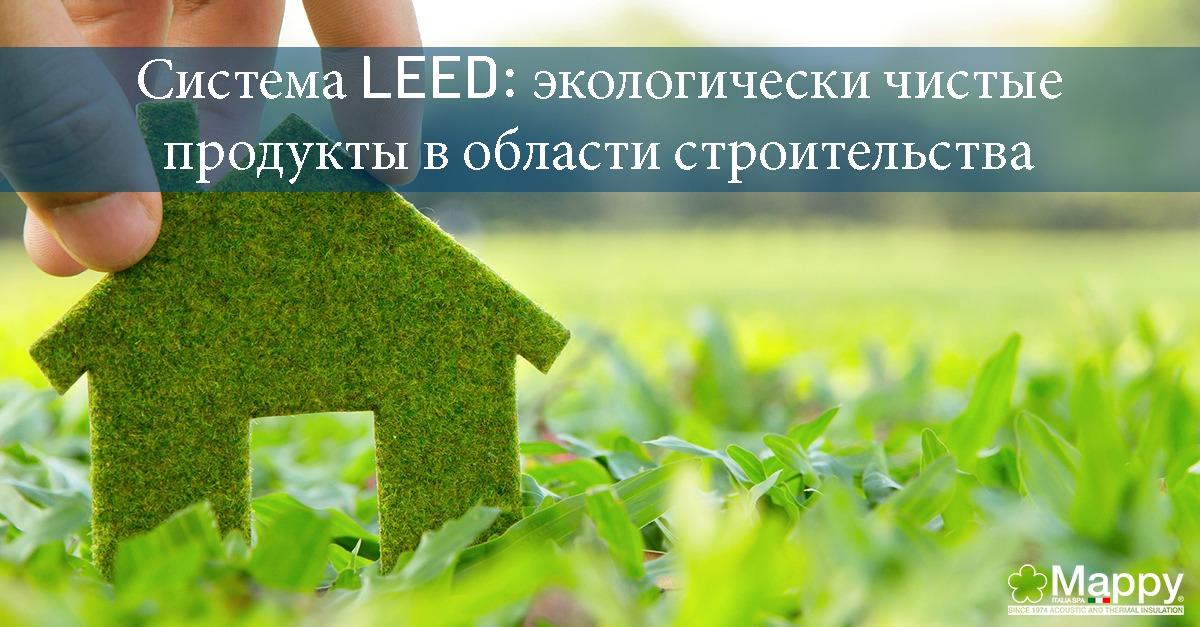 Система LEED экологически чистые продукты в области строительства